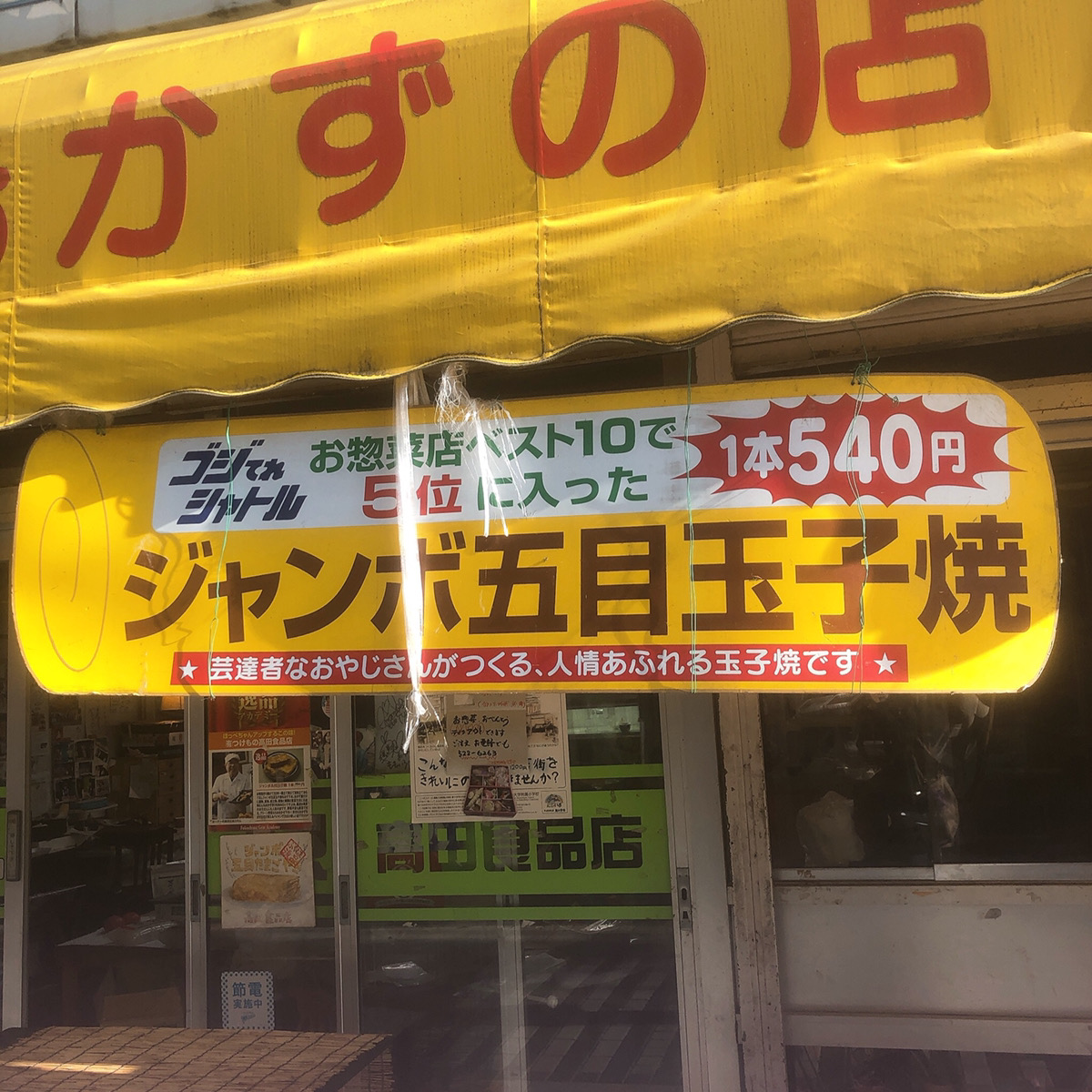 おうちで福島